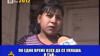 (ВИДЕО) - Беднякът-милионер...по Български!