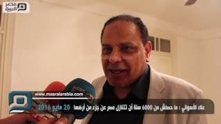 فيديو| الأسواني: مصر لم تتنازل عن أرض لها منذ 6 آلاف سنة