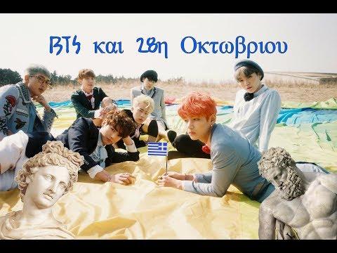 Αν οι BTS γιορταζαν την 28η Οκτωβριου (fake subs)