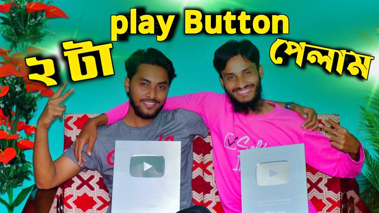 2 Silver Play Button Unboxing | Family Entertainment bd | Desi Cid Uncut
