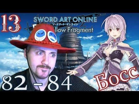 Прохождение Sword Art Online re hollow fragment