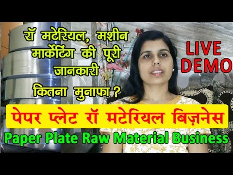 Paper Plate Raw Material Making Business, Earn 80 Thousand Per Month