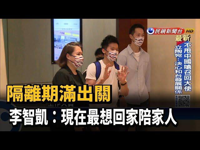 隔離期滿出關 李智凱:現在最想回家陪家人-民視新聞