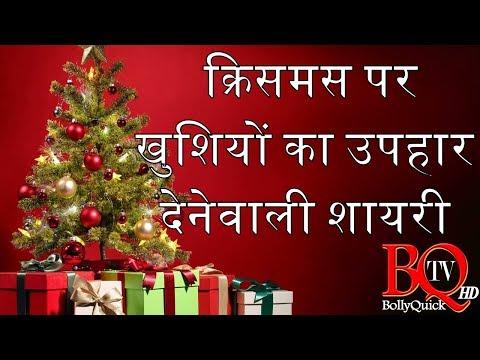 क्रिसमस पर ख़ुशी का उपहार देनेवाली शायरी | Merry Christmas Shayari | Happy Christmas 2018