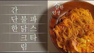 2000년대 말투주의)간단 요리.10 _ 불닭 크림 파…
