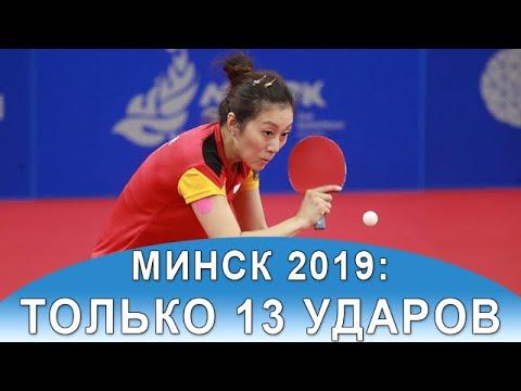 Реинкарнация Мейза и перспективы Пуцара! 1/2 финала Европейских игр-2019 по настольному теннису!