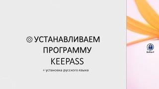 Установка программы KeePass + установка русского языка!