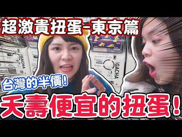 【超激貴扭蛋#8】日本的轉蛋竟然是台灣的半價!東京成田機場扭光日幣篇!可可酒精