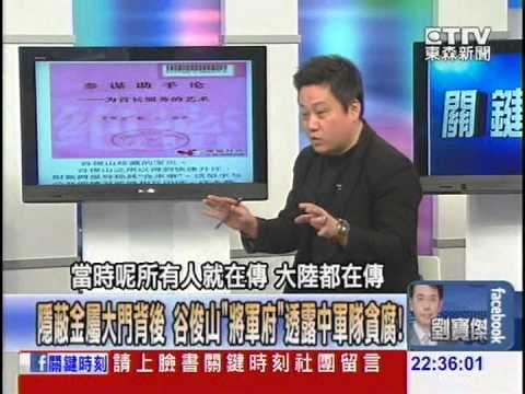 習近平秘密談話曝光 像「1948國民黨」是中共死穴?! 20140207-02