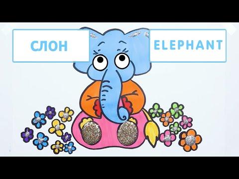 Как рисовать и цвет слон   учить цвета   учить животные   учить русский и английский