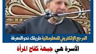 الشيخ احمد الوائلي : الأسرة هي جبهة كفاح المرأة  ومعركتها المقدّسة