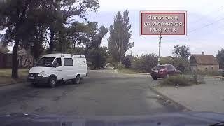 Дороги Украины Запорожье