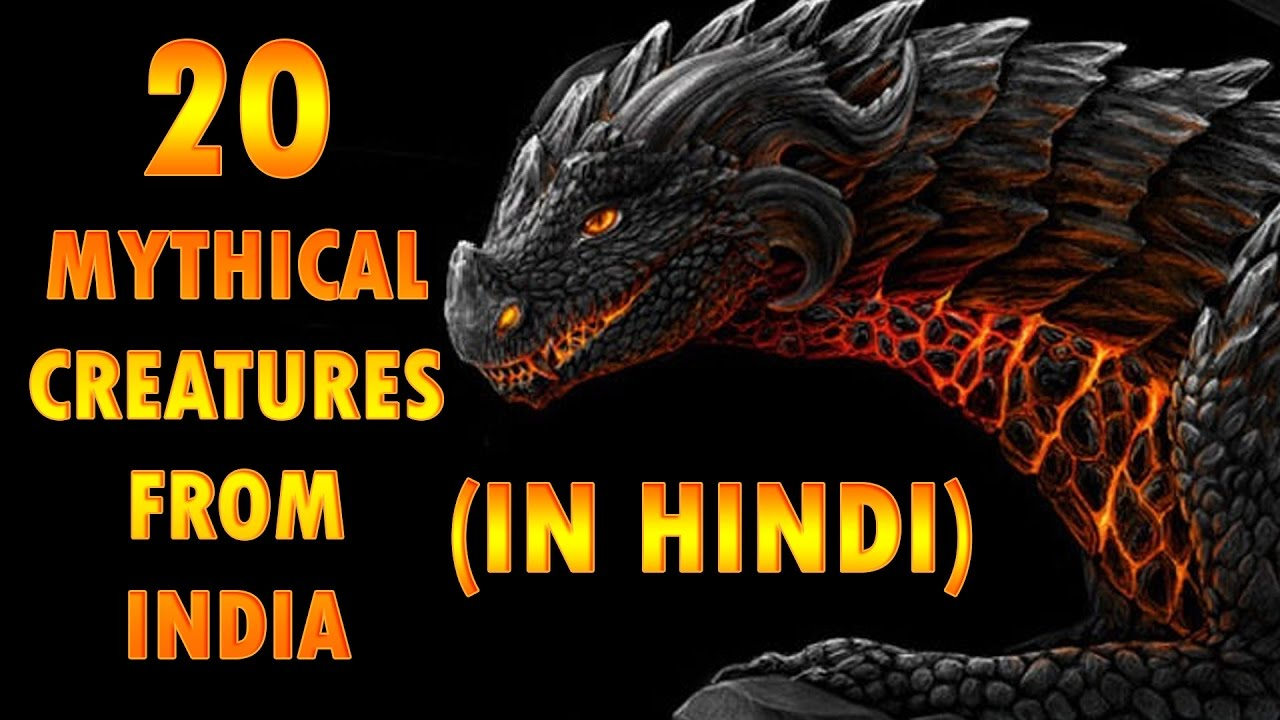 [हिन्दी] 20 Mythical Creatures of India In Hindi   भारत के पौराणिक जीव    Mythical Animals In India