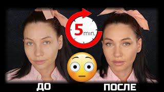 Быстрый Дневной макияж на все времена