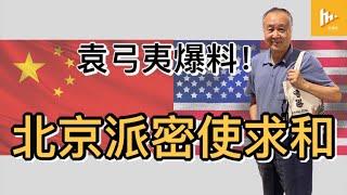 袁弓夷爆料 北京派密使向美求和 難擋五眼制裁香港