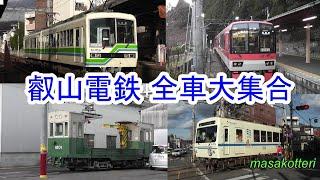 叡山電鉄 全車大集合( Eizan Electric Railway All Stars)2018.1.1撮影