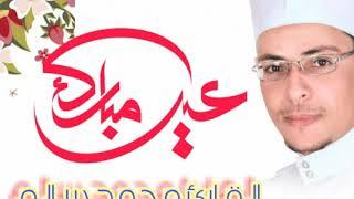 تكبيرات العيد  القارئ محمد الأسيوطي