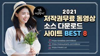 저작권 무료동영상 소스 다운로드 사이트 BEST 8