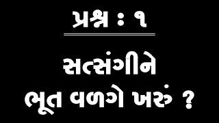 સત્સંગીને ભૂત વળગે ખરું ? || Satsangi ne Bhut Valage Kharu ?