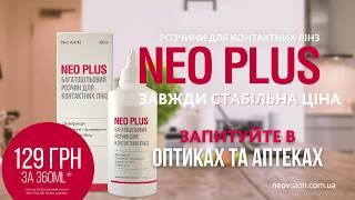 Раствор для линз Neo Plus. Стабильная цена всегда. @VOGua