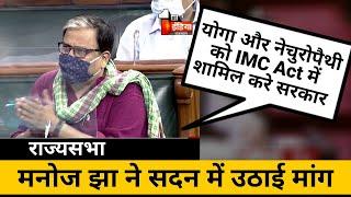 Yoga and Naturopathy को IMC Act में शामिल क्यों नहीं करती सरकार: Manoj Kumar Jah | Rajya Sabha