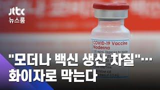 """""""모더나 백신 생산 차질""""…급한 대로 화이자로 막는다 / JTBC 뉴스룸"""