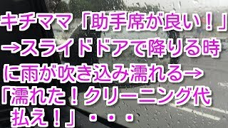 【キチママ 修羅場】ママ友と車でお出かけの帰り→DQNのBママ「助手席が...