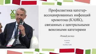 Сессия «Современные технологии в актуализации затрат и улучшения качества орг