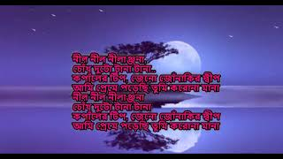 Nil nil nilanjona (Bangla Movie Song) Shakib khan,opu - Bangla Free Karaoke
