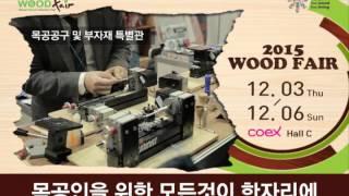 우드페어(목재산업박람회) 12월 3일 코엑스 개최!