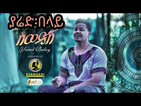 Yared Belay ‐ Sewedese   ስወድሽ ‐ New Ethiopian Music 2020 (Official Video)