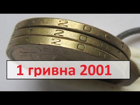 1 гривна 2001 года. Как найти дорогую монету?