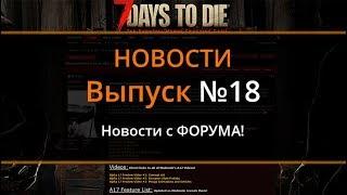 7 Days to Die Альфа 17 ► Новости с форума  ► Выпуск №18
