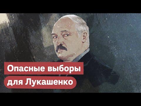 Может ли Лукашенко проиграть?
