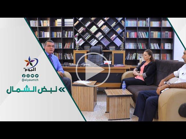 التعليم العالي في شمال وشرق سوريا.. صروح أكاديمية على وقع الأزمات
