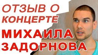 Отзыв зрителя о концерте Михаила Задорнова. Сергей Ермолаев.