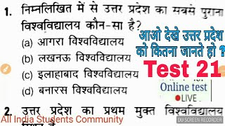 Online Test 21 | General Knowledge Test For Up Police Constable 2018