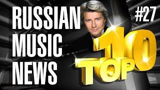 #27 10 новых песен 2016 - Горячие музыкальные новинки