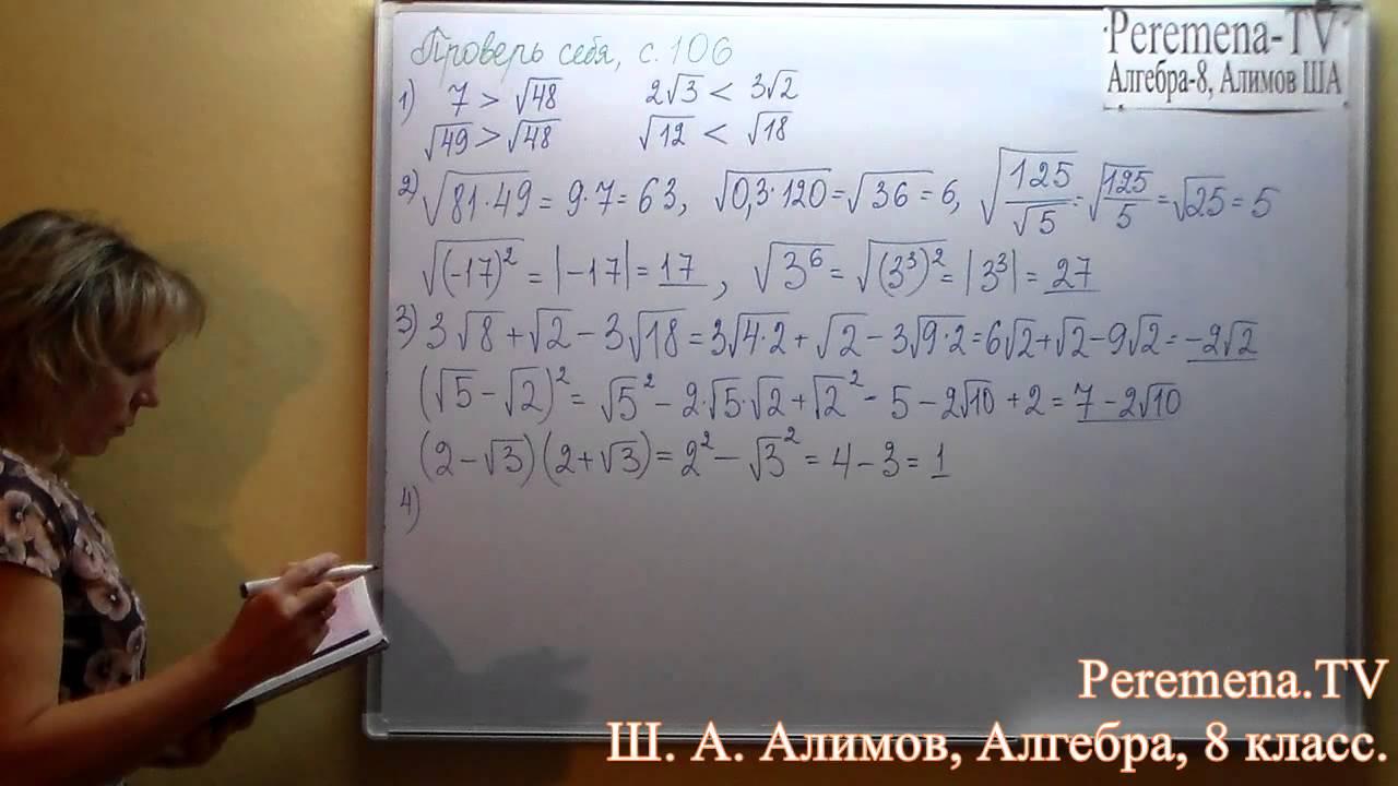 живые проверь себя алгебра 8 класс продаже дефлектор
