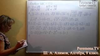 Алгебра, Алимов, 8 класс,проверь себя страница 106