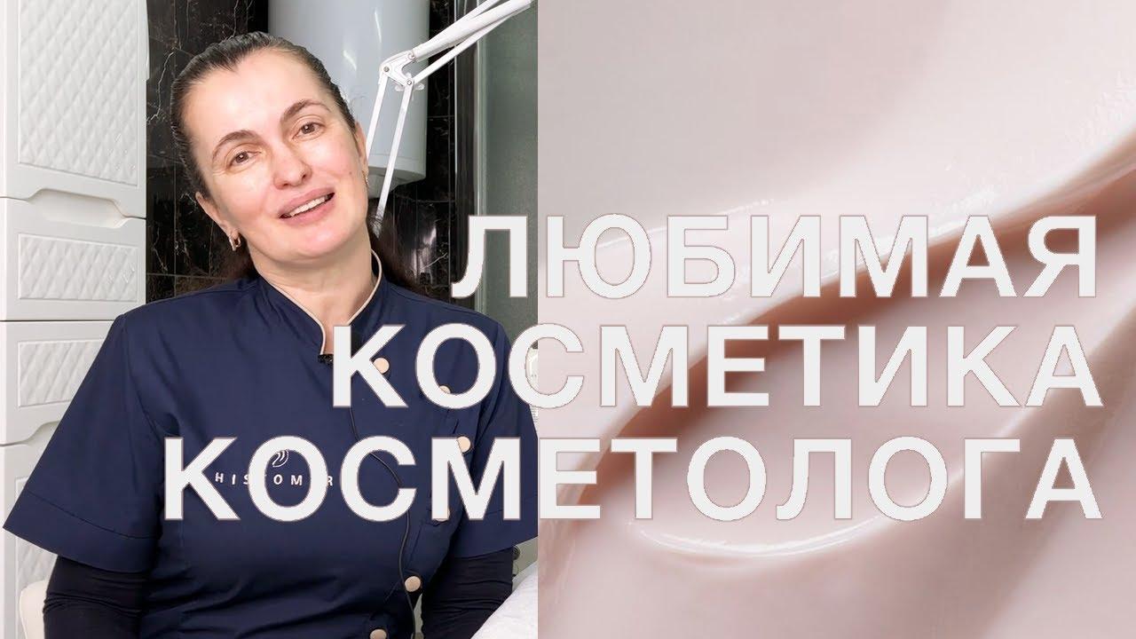 косметика косметолог