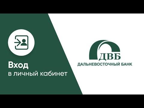 Вход в личный кабинет ДВБ (dvbank.ru) онлайн на официальном сайте компании