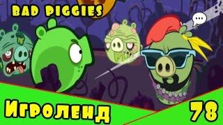 Веселая ИГРА головоломка для детей Bad Piggies или Плохие свинки [78] Серия
