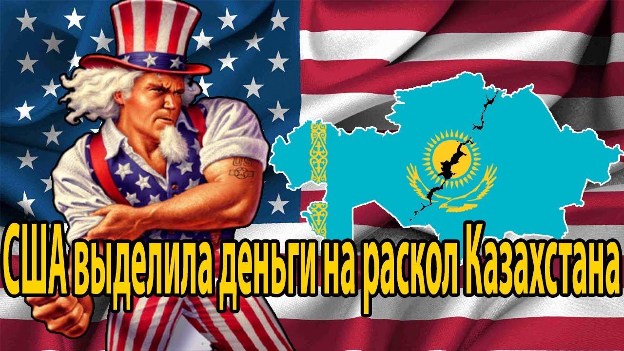 Срочно 15.04.21! Это конец: США готовит раскол Казахстан и гражданскую войну