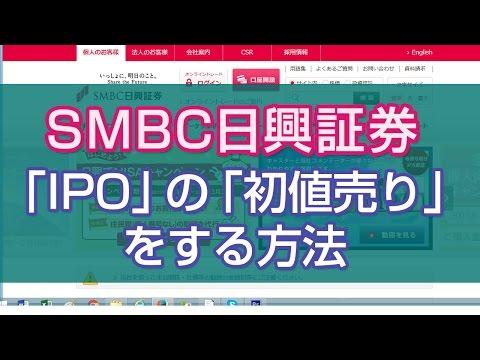 SMBC日興証券で「IPOの初値売り」をする方法