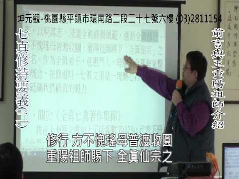 The Quanzhen School of Taoism02:Wang Chongyang七真修行要義(二):前言與王重陽祖師介紹