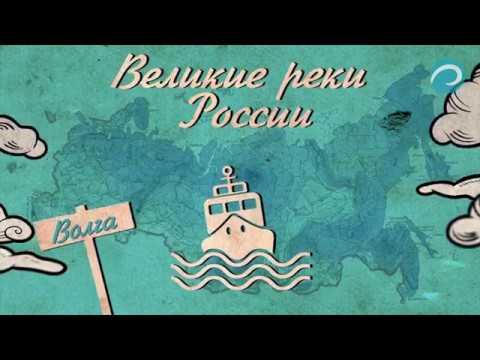 Великие Реки России.