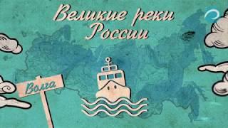 Великие Реки России. Волга. Озера. FULL HD