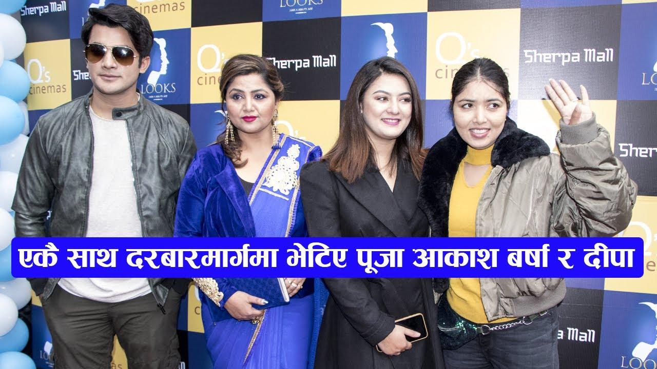 एकै साथ दरबारमार्गमा भेटिए पूजा आकाश बर्षा र दीपा | Looks Salon visit with Pooa-Paksh Barsha & Deepa