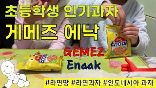초등학생 인기과자 게메즈 에낙(GEMEZ Enaak) …